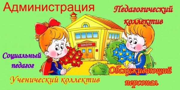 Коллектив МОУ сош № 12