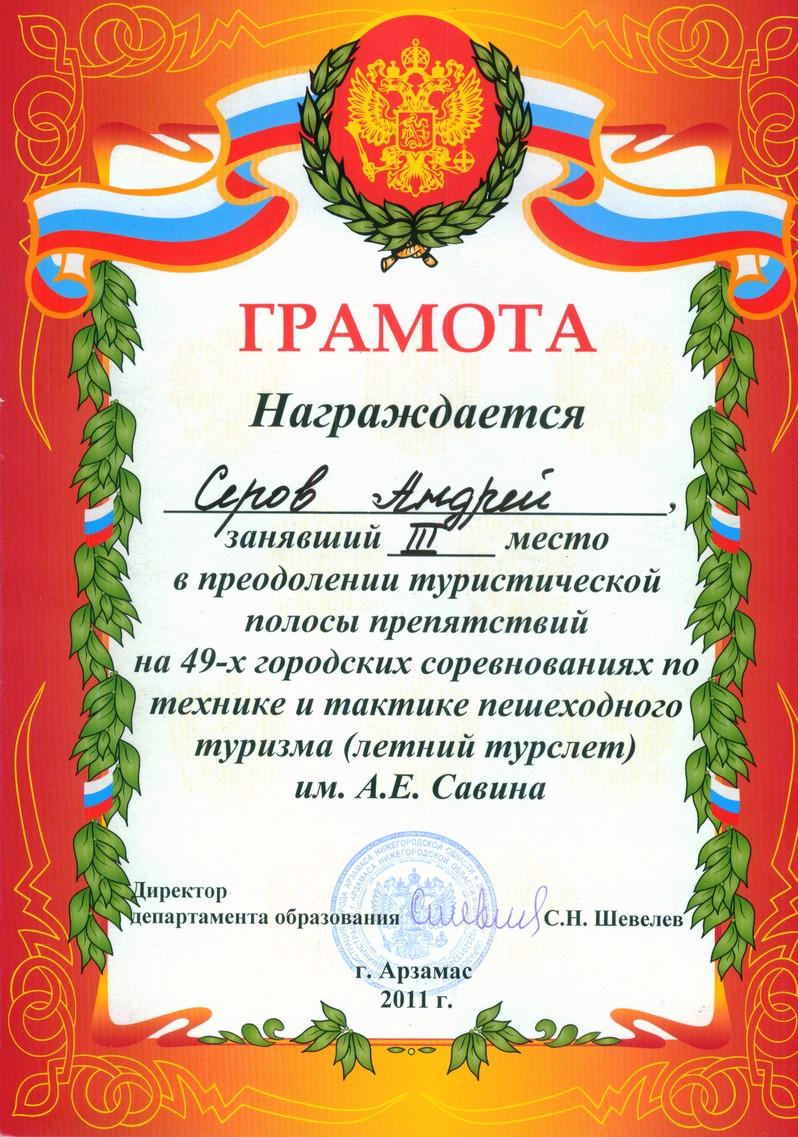 11 А класс школа № 12 г. Арзамас | Официальный сайт школы № 12 г ...