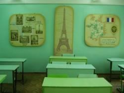 Кабинет французского языка Фурукиной С.И.