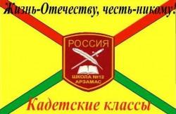 Знамя кадетов МОУ сош № 12