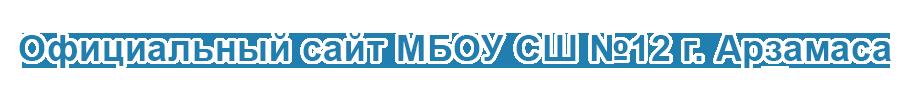 Официальный сайт школы № 12 г. Арзамас